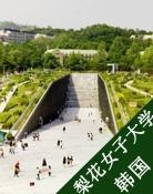 张同学——韩国梨花女子大学