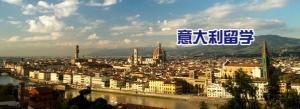 意大利留学申请过程中需要注意的地方