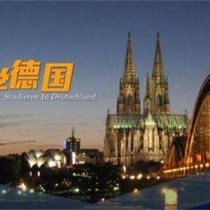德国留学:知名商学院有哪些优势?