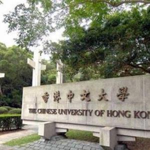 香港中文大学介绍