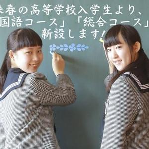 日本留学,如何选择适合自己的语言学校?