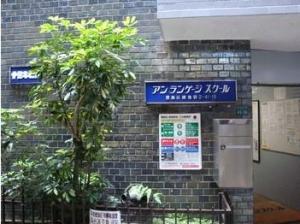 解析日本——安日本语学校的五大优势