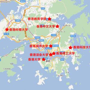 香港留学信息大全