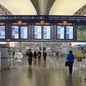 日本机场日常用语盘点