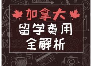 加拿大留学,需要准备多少生活费?