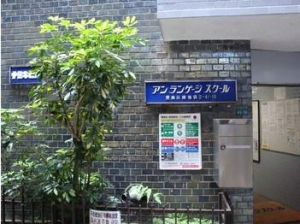 日本留学:选择语言学校的八大要素