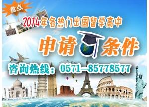 盘点2014年各热门出国留学高中申请条件
