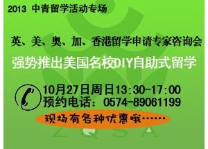 宁波——英美澳加香港留学申请专家咨询会