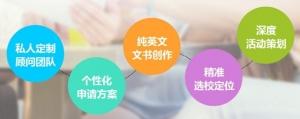 中青留学——美国留学高端申请分享会,拒绝平庸,给你惊喜!!!