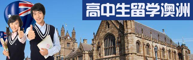 澳洲悉尼地区有哪些好的公立高中推荐?