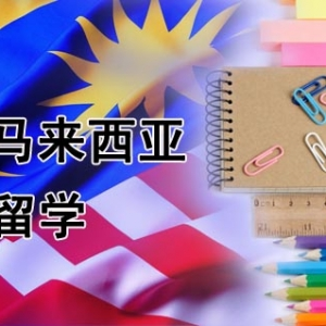 2018年马来西亚八大留学热门专业以及相关院校