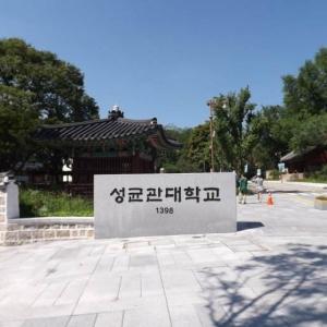 跟着宋仲基来看韩国成均馆大学