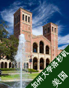 严同学——美国加州大学洛杉矶分校