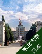 何同学——日本东北大学