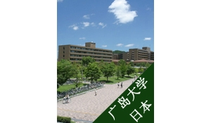 王同学——日本广岛大学