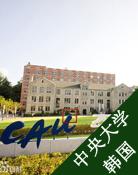 张同学——韩国中央大学