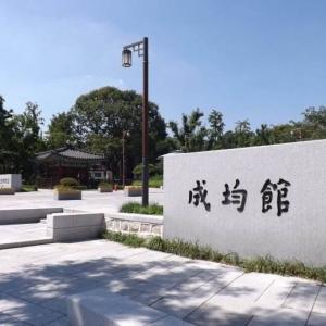 韩国留学:成均馆大学介绍及优势专业推荐
