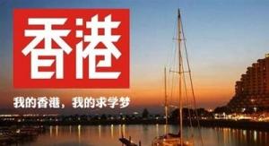 香港留学申请时间规划表