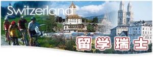瑞士酒店管理类大学有什么特点?