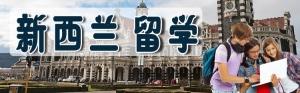 新西兰6大留学热门专业及院校推荐
