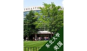 陈同学——美国东北大学