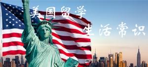美国留学生活常识整理,值得收藏!