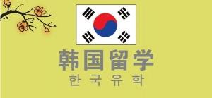 韩国留学:国际生与交换生有什么区别?