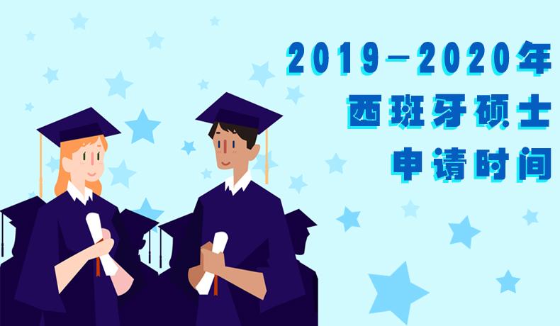 最新2019-2020年西班牙硕士申请时间