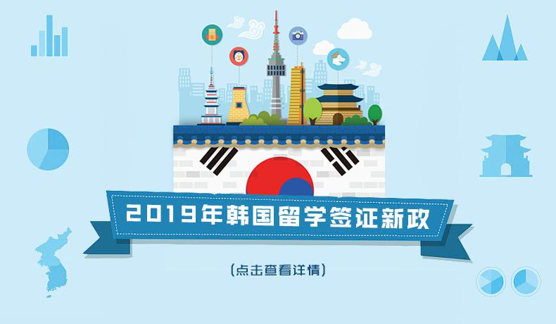 韩国颁布韩国留学签证新政