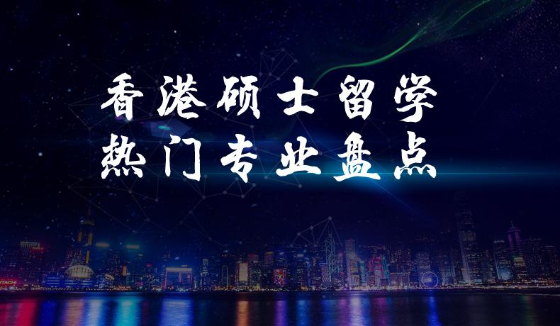 2019香港硕士留学选专业攻略