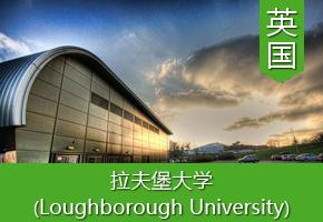 杜同学——英国拉夫堡大学
