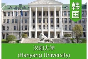 丁同学——韩国汉阳大学