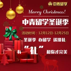 到访中青免费送豪华圣诞大礼,办理留学送switch、双人自由行