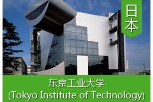 朱同学——日本东京工业大学