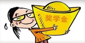 香港留学八大,都可以申请哪些奖学金?