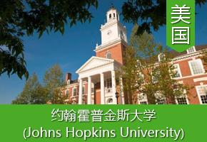 L同学——美国约翰霍普金斯大学