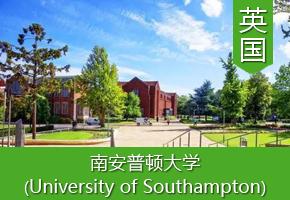 X同学——英国南安普顿大学