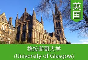 Z同学——英国格拉斯哥大学