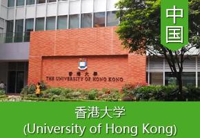 J同学——香港大学