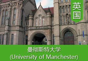 C同学——英国曼彻斯特大学