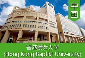 H同学——香港浸会大学
