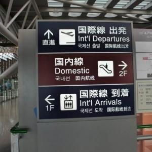 日本留学入境的详细流程