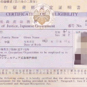 """日本留学时的""""在留资格""""是什么"""