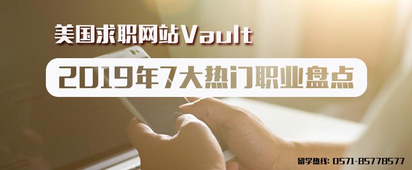 美国求职网站Vault整理出2019年7大热门职业