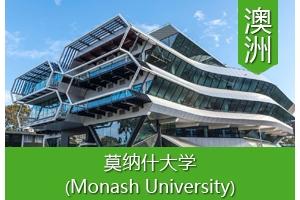 C同学——澳洲莫纳什大学