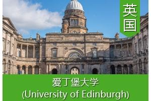 T同学——英国爱丁堡大学