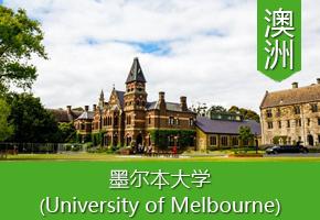 龚同学——澳洲墨尔本大学