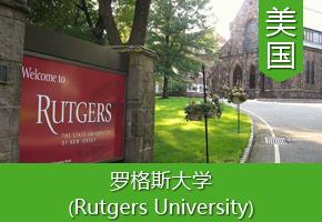 胡同学——美国罗格斯大学