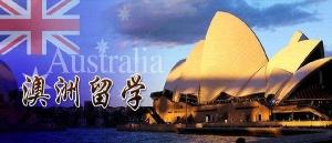 申请澳大利亚留学签证的语言考试