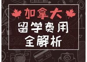 加拿大留学费用全解析